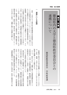 徳 島 県 内 の 大 学 と 徳 島 県 教 育 委 員 会 と の 連 携 に つ い て