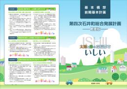 第四次石井町総合発展計画(概要版)(PDF・1.59MB