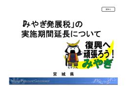「みやぎ発展税」の実施期間延長について [PDFファイル/2.25