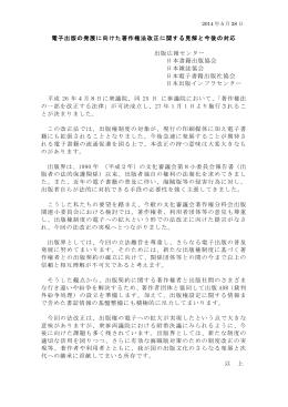 電子出版の発展に向けた著作権法改正に関する