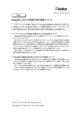 MongoDBに対する探索行為の増加について [PDF: 約35KB]