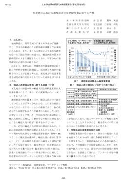 東北地方における地域鉄道の需要増加策に関する考察