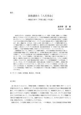 国体護持と「八月革命」 - 筑波大学大学院 人文社会科学研究科 国際