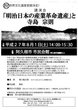 「明治日本の産業革命遺産」と 寺島 宗則