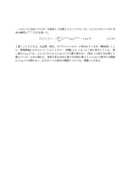 このように自由エネルギーを経由して定義したエントロピーを、(4.2.13) の