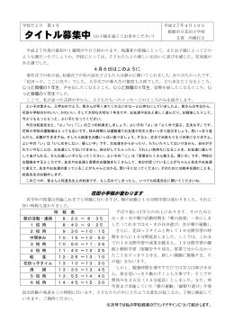 4月6日はこのように 花田小学校が変わります