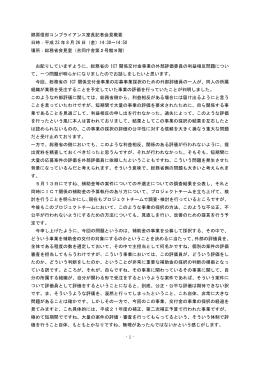 - 1 - 郷原信郎コンプライアンス室長記者会見概要 日時:平成 23