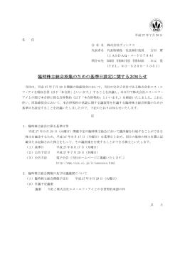 臨時株主総会招集のための基準日設定に関するお知らせ