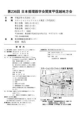 第236回 日本循環器学会関東甲信越地方会