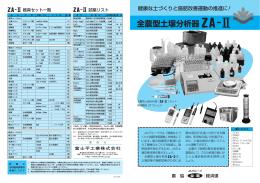 全農型土壌分析器ZA-Ⅱはこちら