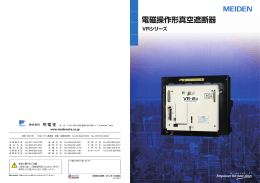 GB50-3206 明電電磁操作形真空遮断器 VRシリーズ