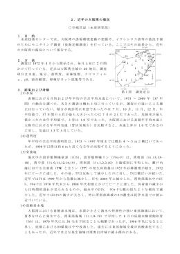 2.近年の大阪湾の海況 中嶋昌紀(水産研究部) 1.目 的 水産技術