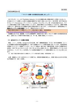 【今月の呼びかけ】 (1)近年のサイバー攻撃の特徴