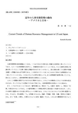 近年の人事労務管理の動向 -アメリカと日本一
