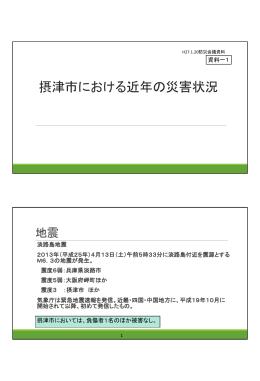 摂津市における近年の災害状況 (1-shiryou1 310KB)