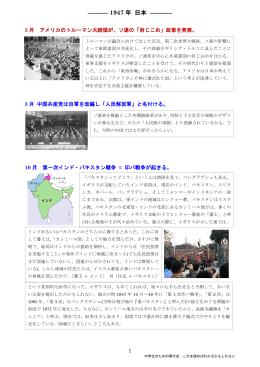 1947年 ソ連封じ込め作戦 日本国憲法施行