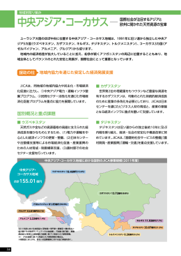 中央アジア・コーカサス(PDF/977KB)