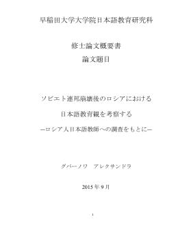 概要書:PDF - 早稲田大学大学院日本語教育研究科