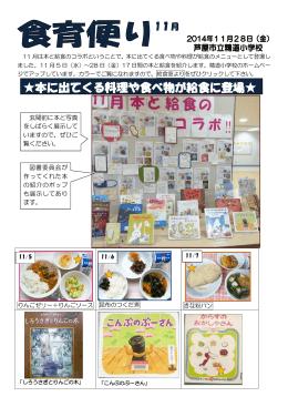本に出てくる料理や食べ物が給食に登場