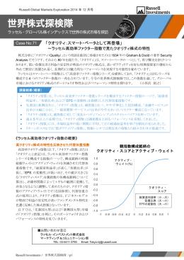 「クオリティ:スマート・ベータとして再登場」