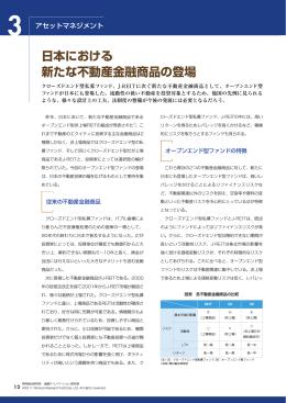 日本における 新たな不動産金融商品の登場 - NRI Financial Solutions