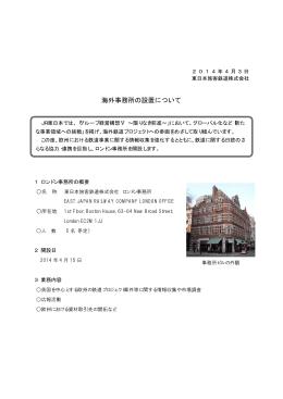 海外事務所の設置について [PDF/35KB]