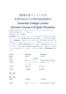 UCL SCEP (Summer Course in English Phonetics) ロンドン大学英語