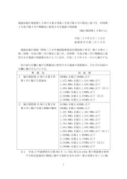 電波法施行規則第15条の2第2項第1号及び第3号の規定に基づき