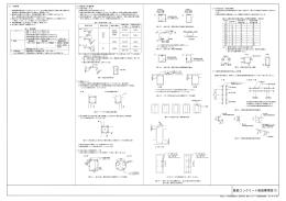 鉄筋コンクリート配筋標準図(1)