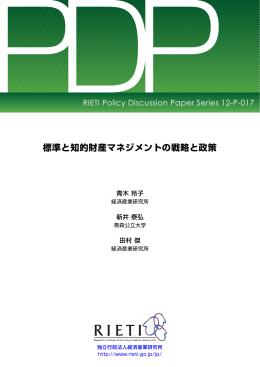 標準と知的財産マネジメントの戦略と政策 - RIETI 独立行政法人 経済