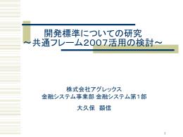 開発標準についての研究 ~共通フレーム2007活用の検討~