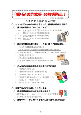 「振り込め詐欺等」の被害防止!