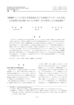 NIMBY としての在日米軍基地をめぐる多様なアクターの正当性 - J