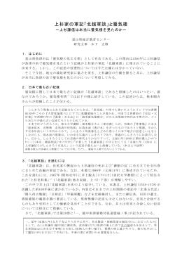 上杉家の軍記「北越軍談」と蜃気楼