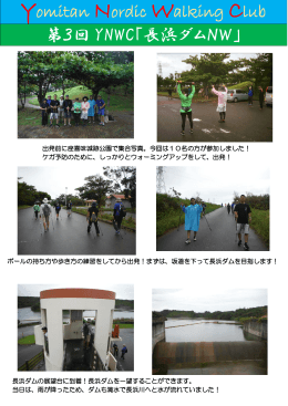 Yomitan Nordic Walking Club 第3回 YNWC「長浜ダムNW」