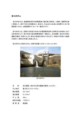2 宮川内ダム
