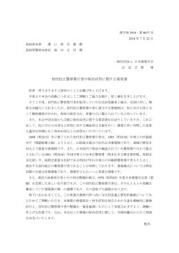 初代松江警察署庁舎の保存活用に関する要望書