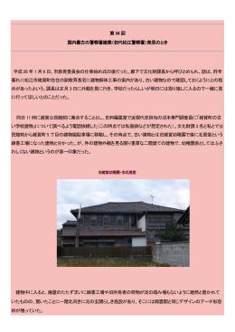 第34 回 国内最古の警察署建築(初代松江警察署)発見のとき