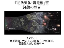 「初代天体・再電離」班 議論の報告
