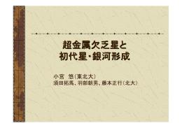 小宮悠(東北)「超金属欠乏星と初代星・銀河形成」