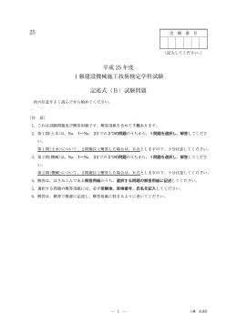 記述式(B)試験問題(PDF)