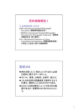 資料組織概説Ⅰ 記述とは - 図書館学授業科目(吉田暁史)