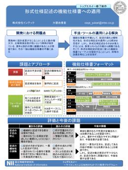 形式仕様記述の機能仕様書への適用