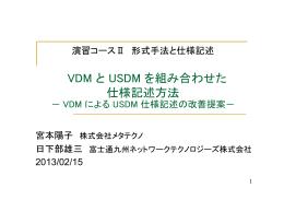 VDM と USDM を組み合わせた 仕様記述方法