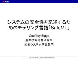 システムの安全性を記述するた めのモデリング言語「SafeML」