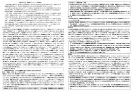 平成25年度 保護者アンケート自由記述
