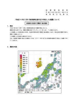 平成24年2月8日新潟県佐渡付近で発生した地震について