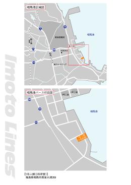 相馬港バース付近図 相馬港広域図