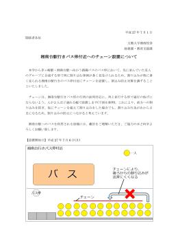 湘南台駅行きバス停付近へのチェーン設置について