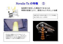 NovalisTxの特徴